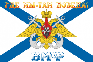 Андреевский флаг Военно-морского флота