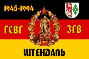 Флаг Ветеран ГСВГ г. Штендаль