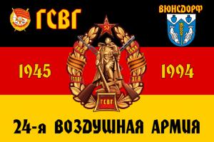 Флаг 24 воздушной армии ГСВГ