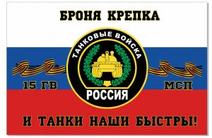 Флаг танковые войска 15 ГВ МСП Броня крепка и Танки наши быстры на флаге РФ