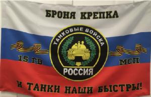 Флаг танковые войска на флаге РФ Броня крепка и Танки наши быстры
