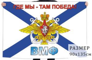 Андреевский флаг Военно-морского флота Где мы - там победа ВМФ