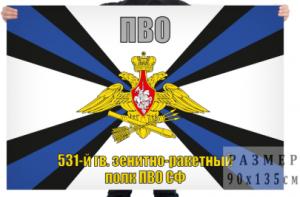 Флаг 531 гвардейского зенитно-ракетного полка ПВО СФ РФ