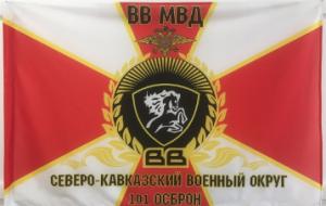 Флаг ВВ МВД СЕВЕРО-КАВКАЗСКИЙ ВОЕННЫЙ ОКРУГ 101 ОСБРОН