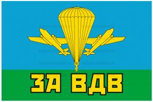 Десантный флаг с символикой ВДВ