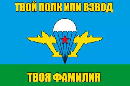 Именной Флаг ВДВ фамилия + полк  взвод  вч