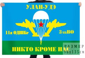 Флаг 11 Отдельной десантно-штурмовой бригады ВДВ