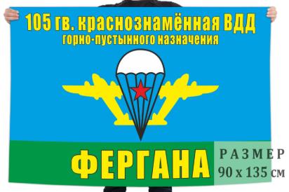 Флаг 105-я гв. Краснознамённая ВДД