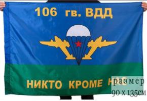 Флаг 106-я гв. ВДД ВДВ