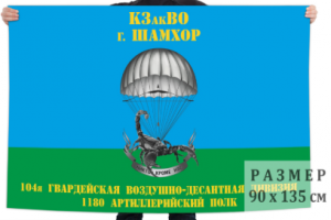 Флаг 1180 артиллерийского полка 104 Гвардейской ВДД (2)