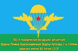 Флаг 103 ВДД