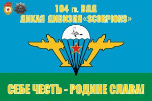 Флаг 104 Гвардейской ВДД с девизом
