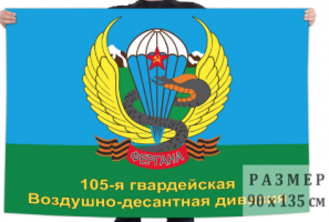 Флаг 105-й Ферганской дивизии ВДВ