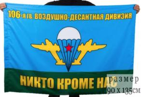 Флаг 106-я гв. воздушно-десантная дивизия ВДВ
