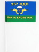 Настольный Флажок ВДВ 357 ПДП