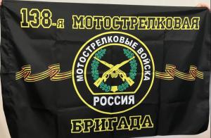 Флаг 138-я Мотострелковая войск бригада (МСВ)
