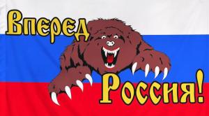 Флаг Вперед Россия