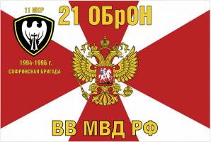Флаг 21 ОБрОН (11 МСР) Софрино 1994-1996 г