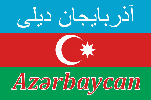 Флаг Азербайджана с надписью 90x135 см