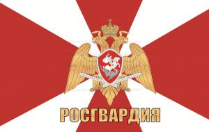 Флаг Росгвардии с надписью