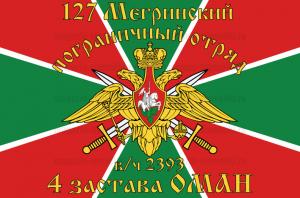 Флаг 127 Мегринский пограничный отряд (вч 2393, 4 застава Оман)