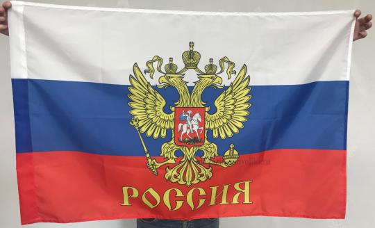 Флаг России с Гербом и надписью Россия