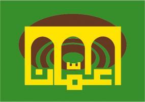 Флаг города Амман