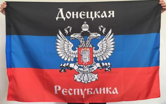 Флаг Донецкой Народной Республики(ДНР)