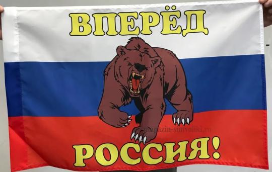 Флаг  России с  медведем и девизом Вперёд Россия!