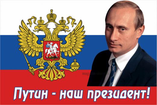 Флаг России с гербом и надписью Путин- наш президент!
