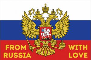 Флаг  России с гербом и надписью From Russia With love