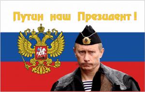Флаг России с надписью Путин наш Президент в форме