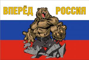 Флаг России с Медведем и Девизом ВПЕРЁД РОССИЯ
