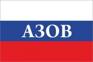 Флаг России с названием города Азов