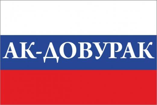 Флаг России с названием города Ак-Довурак