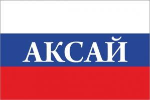 Флаг России с названием города Аксай