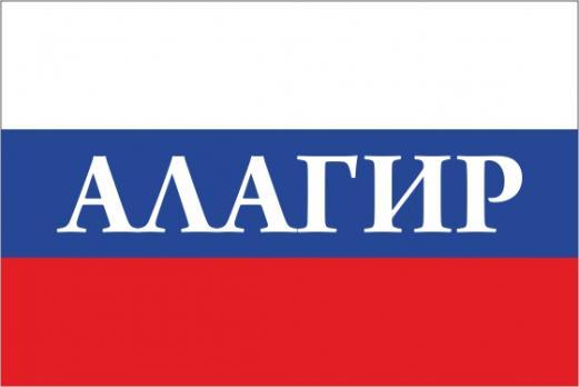 Флаг России с названием города Алагир