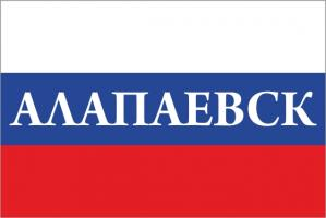 Флаг России с названием города Алапаевск
