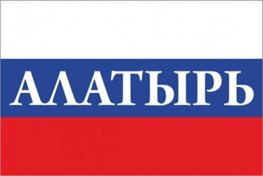 Флаг России с названием города Алатырь
