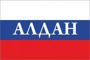 Флаг России с названием города Алдан