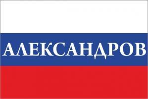 Флаг России с названием города Александров