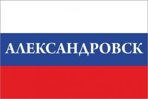 Флаг России с названием города Александровск