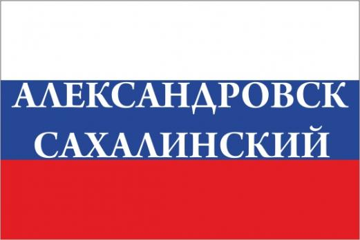Флаг России с названием города Александровск-Сахалинский