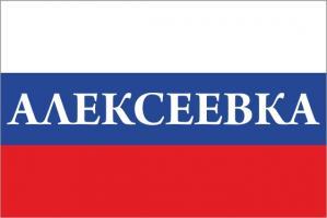 Флаг России с названием города Алексеевка