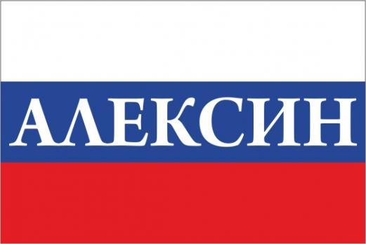Флаг России с названием города Алексин