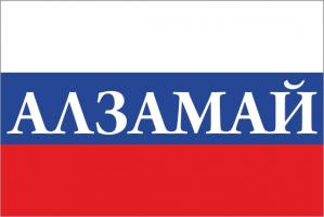 Флаг России с названием города Алзамай