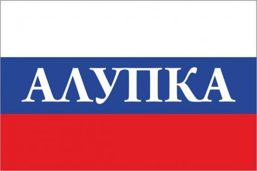 Флаг России с названием города Алупка