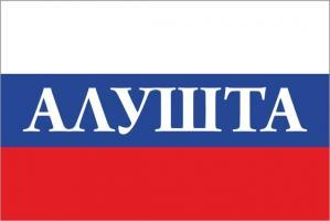 Флаг России с названием города Алушта