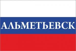 Флаг России с названием города Альметьевск