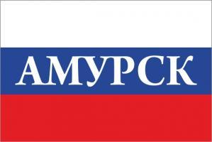 Флаг России с названием города Амурск